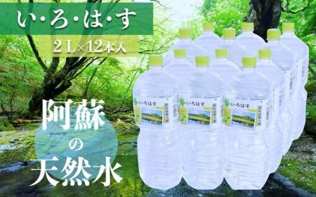 い・ろ・は・す 阿蘇の天然水(2L*12本)