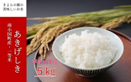 <無くなり次第終了>平成30年度産 南小国町のお米あきげしき 5kg