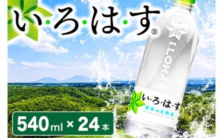 い・ろ・は・す 阿蘇の天然水 555mlPET×24本