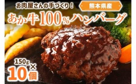○お肉屋さんの手づくり!あか牛100%ハンバーグ(150g×10個セット)
