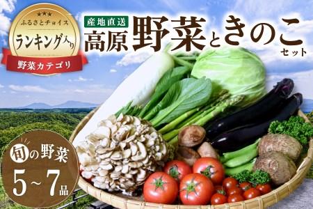 物産館おすすめ!南小国の高原野菜&きのこセット