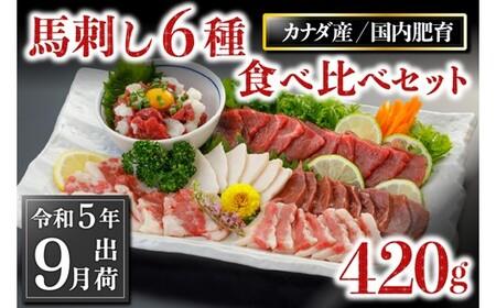 【熊本名物】馬刺し6種食べ比べセット 420g