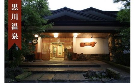 ◆【黒川温泉】旅館奥の湯ペア宿泊券