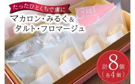 「カフェ・シエル」のマカロン・みるくとタルト・フロマージュ