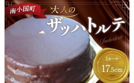 ◆「カフェ・シエル」のザッハトルテ