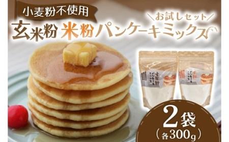 米粉のもちふわパンケーキミックス☆お試しセット☆