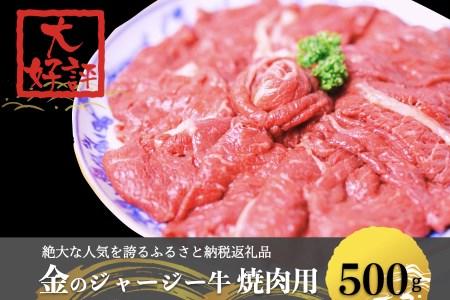 金のジャージー牛 焼肉用 600g