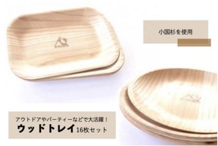 【阿蘇小国杉】木が香るウッドトレイ16枚セット(丸型/角型各8枚ずつ)