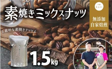 素焼きミックスナッツ1.5kg (アーモンド カシューナッツ ピーカンナッツ)【1136098】