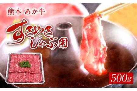 熊本 赤牛 すき焼き しゃぶしゃぶ スライス 500g 和牛 国産 あか牛