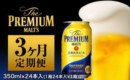 3ヶ月定期便 九州熊本産 プレモル1ケース阿蘇天然水使用 ザ・プレミアム・モルツ ビール  ×3カ月《お申込み月の翌月から出荷開始》サントリービール株式会社