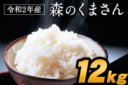 令和2年産 森のくまさん 12kg 熊本 県産 白米12kg 森くま 令和2年 精米 嘉島町 すぐ届く《3-7営業日以内に順次出荷(土日祝除く)》 米 コメ