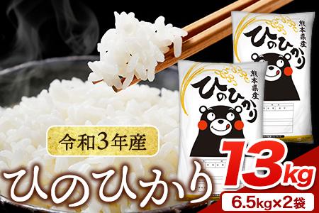 令和3年産 新米 ひのひかり 13kg 6.5kg×2袋 熊本県産 白米 精米 嘉島町 ひの《出荷時期をお選びください》