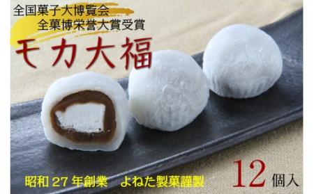 モカ大福(12個入り)【よねた製菓】