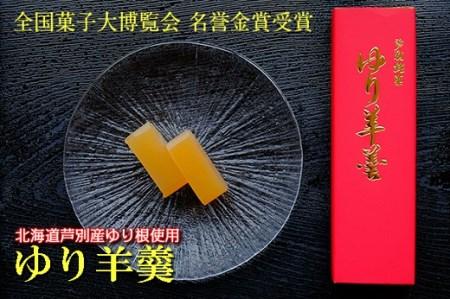 ゆり羊羹(3本セット)【よねた製菓】