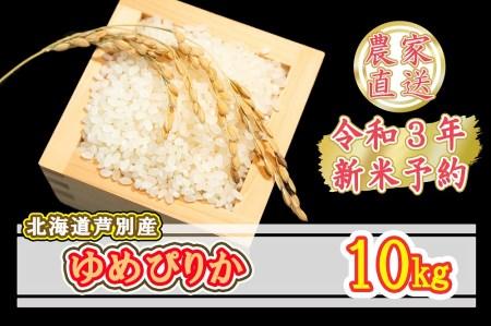 【R3年新米予約】ゆめぴりか10kg(農家直送:ファームなかむら)