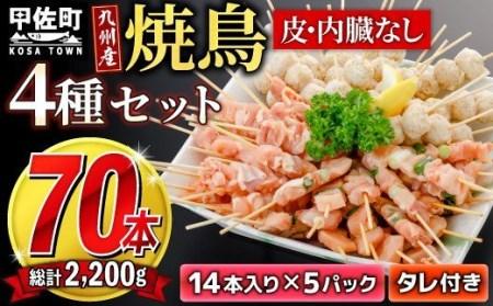 九州産 焼きとりセット 4種70本 2200g