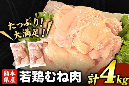熊本県産 若鶏むね肉 約2kg×2袋(1袋あたり約300g×7枚前後) たっぷり大満足!計4kg!《7-14営業日以内に順次出荷(土日祝除く)》