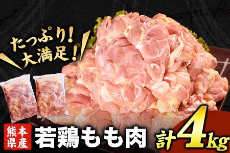 熊本県産 若鶏もも肉 約2kg×2袋(1袋あたり約300g×7枚前後) たっぷり大満足!計4kg!熊本県氷川町《7-14営業日以内に順次出荷(土日祝除く)》 からあげ チキン南蛮 炭火焼 BBQ チキンステーキ