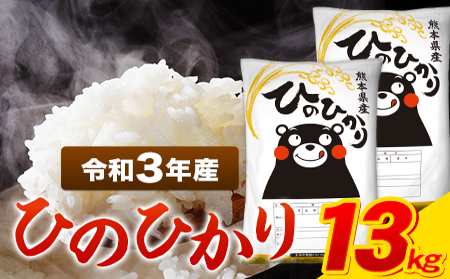 令和2年産 ひのひかり10kg 熊本県産 白米10kg+国産雑穀米 《3-7営業日以内に順次出荷(土日祝除く)》令和2年 精米 氷川町