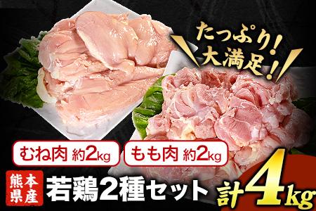 熊本県産 若鶏むね肉 約2kg/もも肉 約2kg 各1袋(1袋あたり約300g×7枚) たっぷり大満足!計4kg!《30日以内に順次出荷(土日祝除く)》