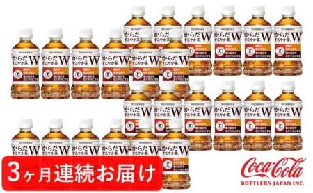 【定期便3回】からだすこやか茶W 350mlPET 24本×1ケース
