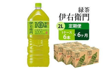 【6ヶ月連続お届け】サントリー緑茶 伊右衛門 2L×6本