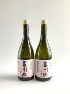 純米酒 吉十勝720ml2本セット(31T-Ⅰ3)