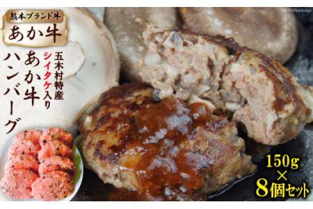 五木村特産シイタケ入りあか牛ハンバーグ / 牛肉ハンバーグ 椎茸 しいたけ 熊本県 特産