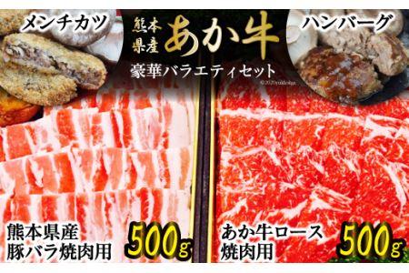 くまもとあか牛 豪華バラエティセット / 牛肉 ロース焼肉 ハンバーグ メンチカツ 豚バラ焼肉 熊本県 特産