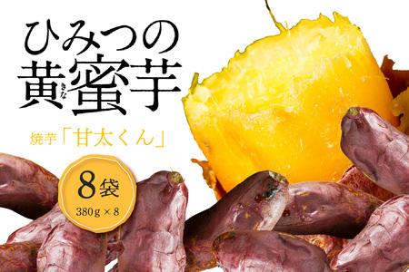 F02003 焼芋「甘太くん」ひみつの黄蜜芋 8袋