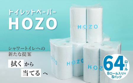 R14017 トイレットペーパー HOZO(8ロール×8パック)