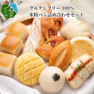 B06003 グルテンフリー 100%米粉パン 詰め合わせセット