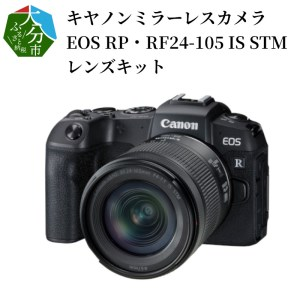 R14033 キヤノンミラーレスカメラ EOS RP・RF24-105 IS STM レンズキット