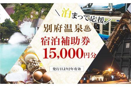【15,000円分】別府市内の旅館やホテルで使用できる宿泊補助券
