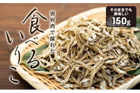【無塩】別府湾で採れた食べるいりこ(150g)食塩不使用