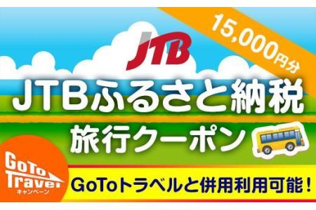 【別府市、別府温泉】JTBふるさと納税旅行クーポン(15,000円分)