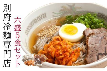 別府冷麺専門店 六盛5食セット