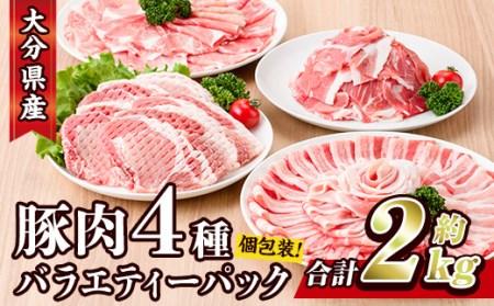 【事業者支援対象謝礼品】個包装で超便利!大分県産 豚肉バラエティーパック(約2キロ)