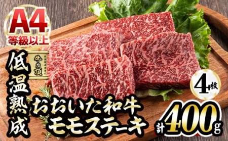 おおいた和牛A4ランク以上モモステーキ約100g×4枚(合計400g以上) 低温熟成製法による旨味の凝縮