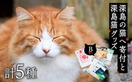 深島の猫へ寄付と深島猫グッズ(Bプラン)