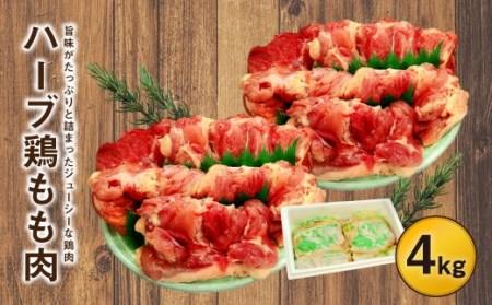 【徳用ハーブ鶏】もも肉 4kg!