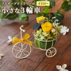 プリザーブドフラワーの『小さな3輪車』全3色 花かざり イエロー
