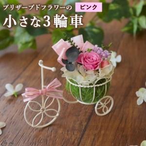 プリザーブドフラワーの『小さな3輪車』全3色 花かざり ピンク