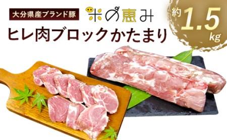 【竹田市限定】大分県産 ブランド豚「米の恵み」ヒレ肉 ブロック 1.5kg