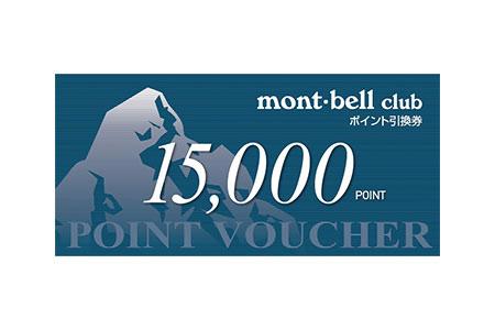 [№5632-0108]モンベルクラブ・ポイントバウチャー15,000pt