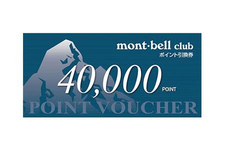 [№5632-0110]モンベルクラブ・ポイントバウチャー40,000pt
