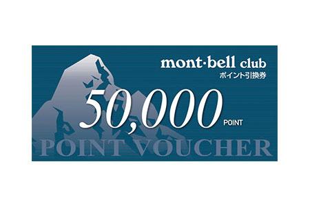 [№5632-0111]モンベルクラブ・ポイントバウチャー50,000pt