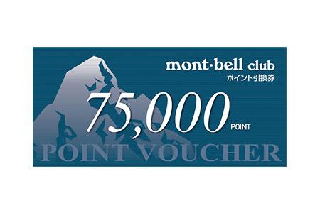 [№5632-0112]モンベルクラブ・ポイントバウチャー75,000pt