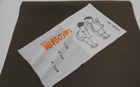 B-23 昭和の町ロゴ入り手ぬぐい